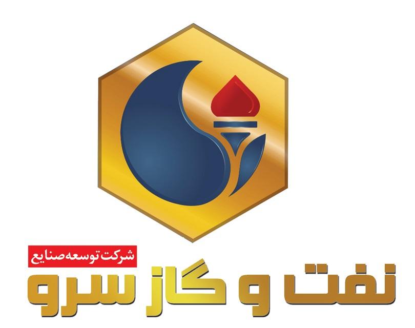 توسعه صنایع نفت و گاز سرو