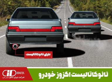 اسلایدر نانوکاتالیست اگزوز خودرو شرکت ایران دلکو
