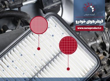 اسلاید فیلتر هوای خودرو