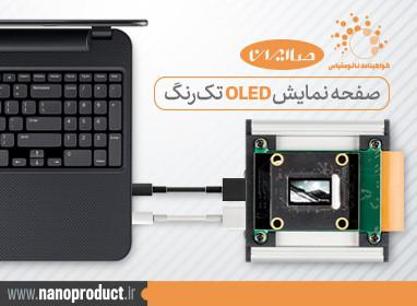اسلایدر نسل جدید نمایشگرهای OLED تکرنگ تولید شده توسط شرکت صنایع الکترواپتیک صاایران