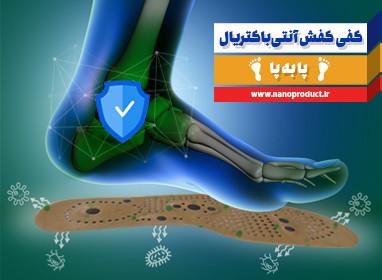اسلاید کفی کفش آنتیباکتریال پا به پا