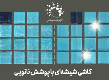 اسلاید کاشی شیشهای نانویی