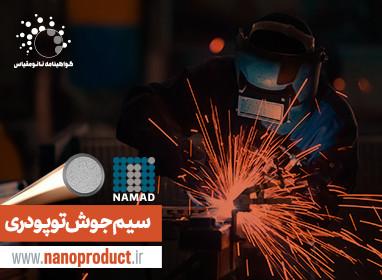 سیم جوش توپودریِ شرکت توسعه فناوریهای پیشرفته مواد نانوساختار نماد