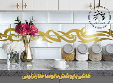 اسلاید کاشی با پوشش نانویی تزئینی