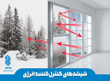 اسلاید شیشههای نانویی کنترلکننده انرژی ساختمان