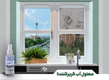 اسلاید محلول ضد آب نانو پاد شریف