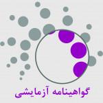 پودرنانو ذرات اکسید نیکل