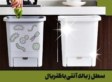 اسلایدر سطل زباله کابینتی آنتیباکتریال