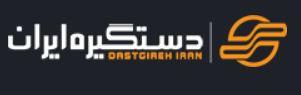شرکت دستگیره ایران