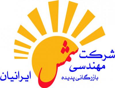 مهندسی بازرگانی پدیده شمس ایرانیان