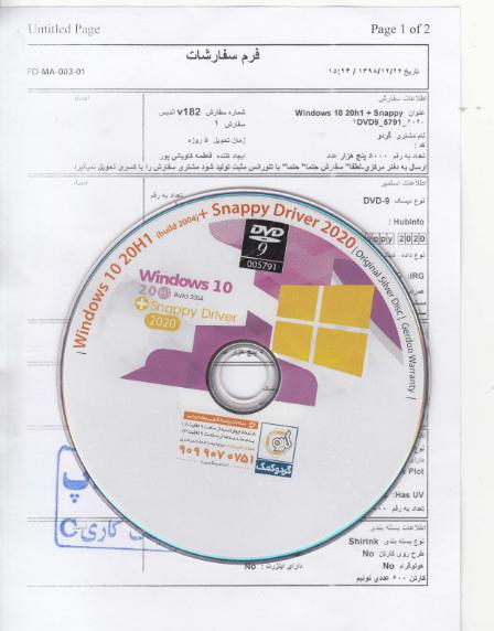دیسک چند منظوره دیجیتالی (DVD9)