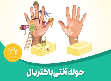 اسلاید حولههای آنتیباکتریال یاس سپید مشهد