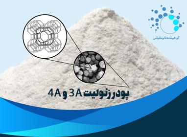 اسلایدر پودر زئولیت 4A و 3A تولید شده توسط شرکت شیمیایی بهداش
