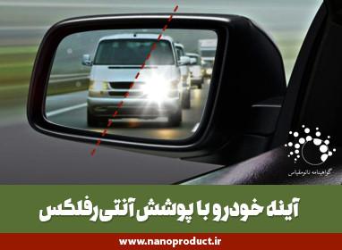 اسلاید آینههای نانویی رانندگی