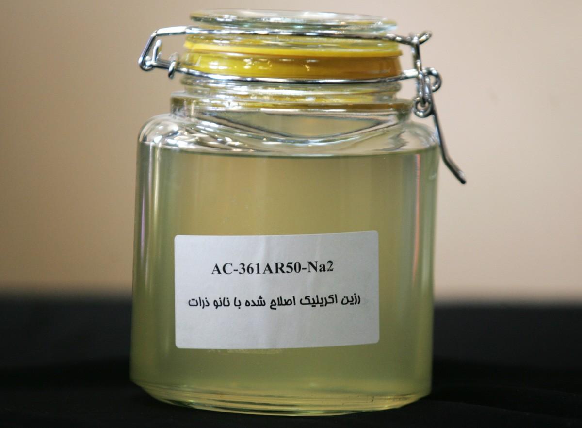 رزین نانوکامپوزیت اکریلیک ترموپلاست