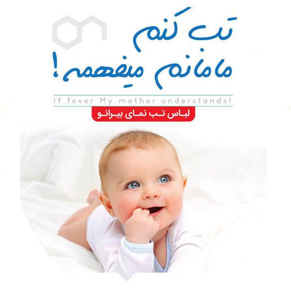 لباس تب نمای نوزاد آنتی باکتریال