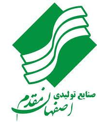 صنایع تولیدی اصفهان مقدم